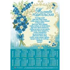 """Календарь листовой В4 формат """"Молитва Родительская!"""""""