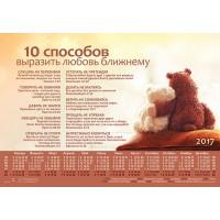 """Календарь листовой В4 формат """"10 способов выразить любовь ближнему"""" (мишки)"""