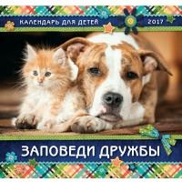 """Детский календарь """"Заповеди дружбы"""""""