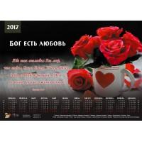 """Календарь листовой B3 формат """"Бог есть любовь"""""""