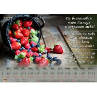 """Календарь листовой B3 формат """"Да благословит тебя Господь и сохранит тебя..."""""""