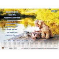 """Календарь листовой B3 формат """"Наставь меня, Господи, на путь Твой, и буду ходить..."""""""