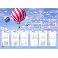 """Календарь листовой B3 формат """"Не заботьтесь ни о чем, но всегда в молитве... """""""