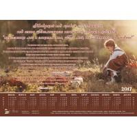 """Календарь листовой B3 формат """"Живущий под кровом Всевышнего"""""""