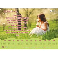 """Календарь листовой В3 формат """"Отче наш сущий на небесах"""""""