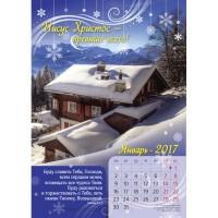 """Календарь перекидной """"Иисус Христос - превыше всего!"""""""