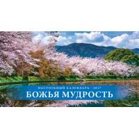 """Настольный календарь """"Божья мудрость"""""""