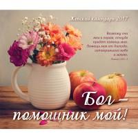 """Женский календарь """"Бог помощник мой!"""""""