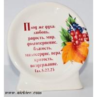 Тарелочка ( керамика)  Плоды духа