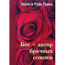 Бог - автор брачных союзов, автор - Дерек Принс