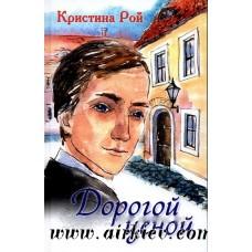 Дорогой ценой, автор - Кристина Рой