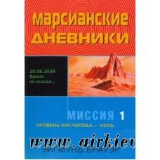 Марсианские дневники. Уровень кислорода - ноль, - Автор Зигмунд Брауэр