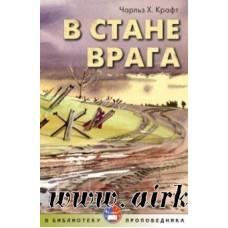 В стране врага, автор - Чарльз Х. Крафт