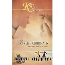 Время обнимать, автор - Кингсбери Карен