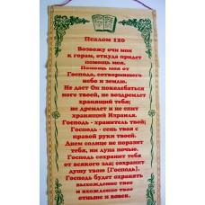 Панно  (соломка) «ПСАЛОМ 120»