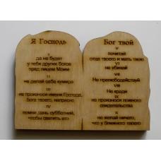 магнит из дерева 10 заповедей (скрижали маленькие)