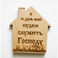 магнит из дерева Я и дом мой будем служить Господу