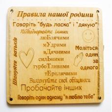 магнит из дерева Правила нашей семьи (маленькая) УКРАИНСКАЯ