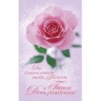 Открытка средняя с блёстками Да Благословит тебя Господь в твой День Рождения!
