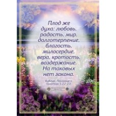 Плакат А4 формата «Плод же духа»