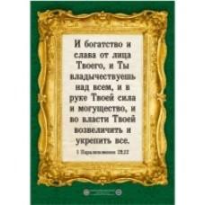 Плакат А4 формата «И богатство и слава от лица Твоего...»