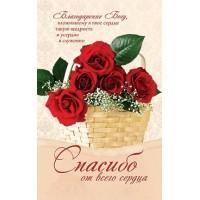 Открытка средняя с блёстками  Спасибо от всего сердца (розы)