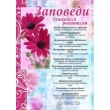 Плакат А4 формата «Заповеди душевного равновесия»