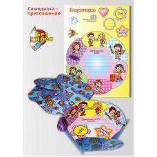 ПОДЕЛКА для детей -  «Запрошення»
