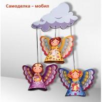 поделка - МОБИЛ Три ангела