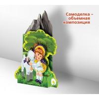 """ПОДЕЛКА - ОБЪЕМНАЯ """"На зеленых пажитях"""""""