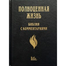 ПОЛНОЦЕННАЯ ЖИЗНЬ БИБЛИЯ С КОММЕНТАРИЯМИ