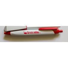 """Шариковая ручка с надписью """"Бог есть любовь"""" (чаша причастия и Библия)(ПЛАСТИК)"""