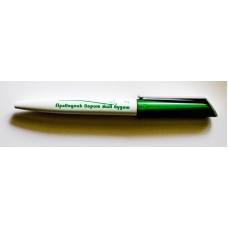 """Шариковая ручка с надписью """"Праведник верою жив будет""""(ПЛАСТИК)"""