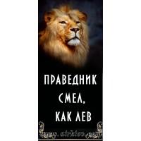 """Закладка магнитная """"Праведник смел, как лев"""""""