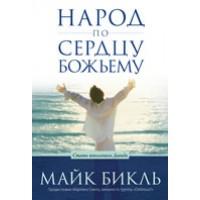 Народ по сердцу Божьему, автор - Майк Бикль