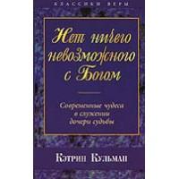 Нет ничего   невозможного  с Богом, автор - Кэтрин Кульман