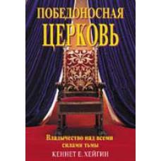 Победоносная Церковь, автор - Кеннет Е. Хейгин