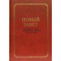 Подстрочный греческо - русский Новый Завет. Дословный современный перевод.