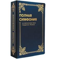 Полная симфония на канонические книги Священого Писания, мягкая