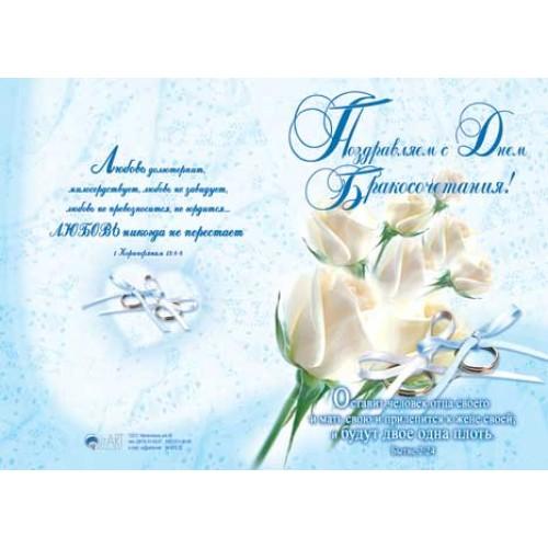 Христианское поздравление с днем свадьбы молодоженам