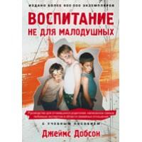 Воспитание не для малодушных, автор - Джеймс Добсон